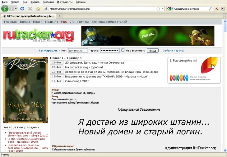 20130219210704!Skrinshot_torrents_ru.jpg